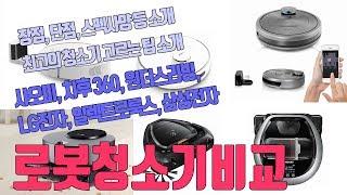 로봇청소기 브랜드별 비교 - 샤오미, 치후360, 원더…