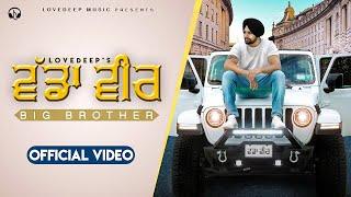 VADDA VEER (BIG BRO) Official Video | Lovedeep | Waz-Boy | Amandeep - Latest Punjabi Song 2020