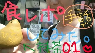 ✋[手話検定動画]福岡名物を食レポしてみた!♯01「甘い・苦い」