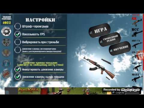 3D Сборка-Разборка оружия.