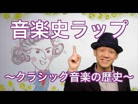 【音楽史ラップ】ベートーベンやバッハとCo.慶応がコラボ!?