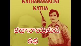 kathanayakudi katha Telugu Movie - NTR