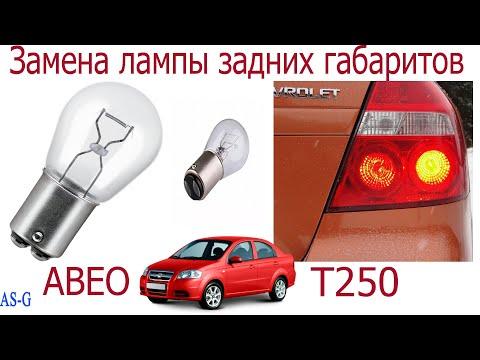 Замена лампы задних габаритов Шевроле Авео