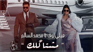 محمد السالم وهيلي لوف - مشتاكلك ( فيديو كليب ) | 2021 | Mohamed Alsalim Ft Helly Luv