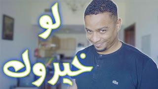 لو خيروك الجنسية السعودية ولا الاماراتية ؟!