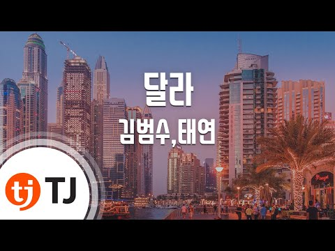 [TJ노래방] 달라 - 김범수,태연 (Different - Kim Bum Soo, Taeyeon) / TJ Karaoke