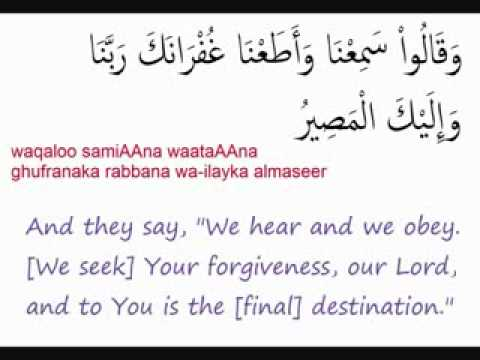 surah baqarah last 3 ayat pdf