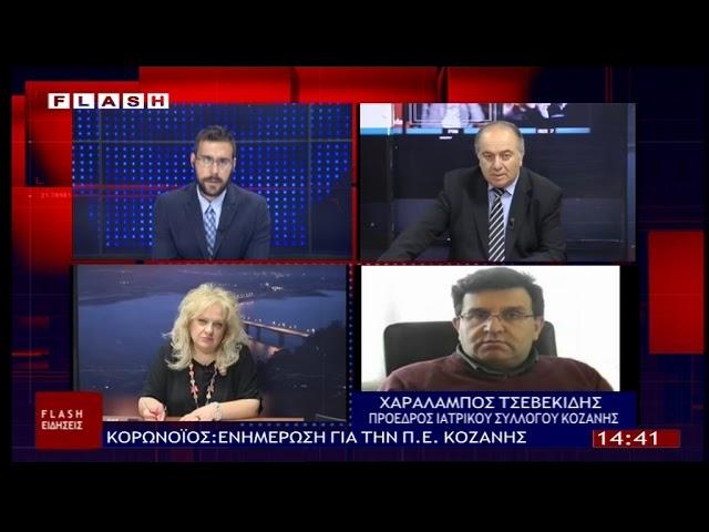 Ενημέρωση από πρόεδρο του ιατρικού συλλόγου Κοζάνης Χαράλαμπο Τσεβεκίδη για τα κρούσματα κορωνοϊου