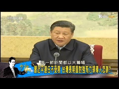 中共修憲習近平連任不受限!解決台灣完成兩岸統一成下一步?少康戰情室 20180226