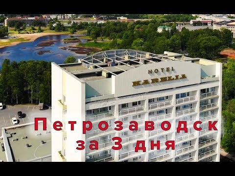 Петрозаводск. СТОИТ ЛИ ЕХАТЬ? 3 дня - 3 отеля.