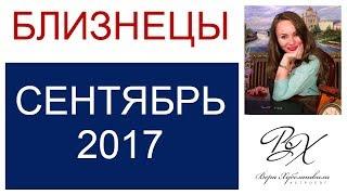 БЛИЗНЕЦЫ ГОРОСКОП НА СЕНТЯБРЬ 2017г./ ГОРОСКОП НА СЕНТЯБРЬ 2017 БЛИЗНЕЦЫ / НОВОЛУНИЕ / ПОЛНОЛУНИЕ