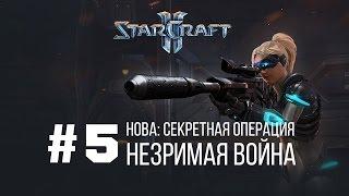 Starcraft 2 Нова Незримая Война - Часть 5 - Секретная Операция / Starcraft 2 Nova Covert Ops