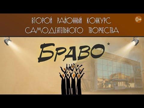 """""""Браво!"""" 2018 Туринск РДК"""