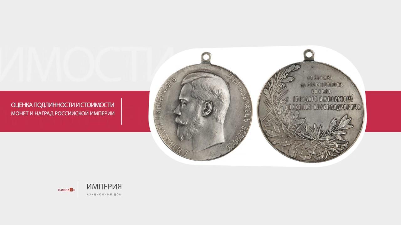 Аукционный дом империя серебряный рубль 1724 года