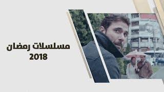 عمر الحديدي - مسلسلات رمضان 2018