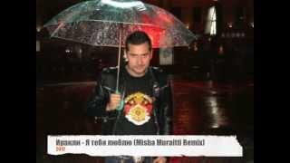Иракли - Я тебя люблю (Misha Muraitti Remix)
