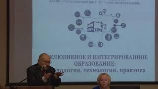 Инклюзивное и интегрированное образование: методология, технологии, практика