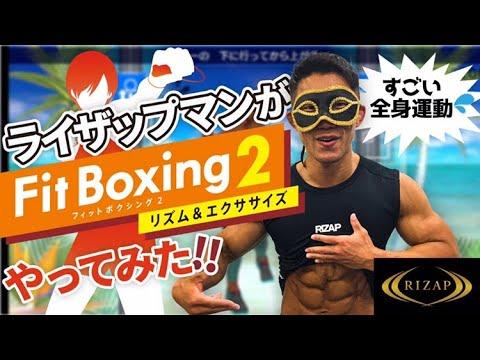 ボクシング 痩せる フィット
