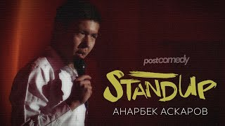 АНАРБЕК АСКАРОВ — Стендап от Посткомедии и Stand Up ЖИВ