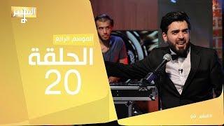 البشير شو - Albasheershow / الحلقة العشرون كاملة - ايمي البشير شو 2