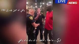 أرادت الشرطة الأمريكية تعتقل رجل اسود ولكنه يفاجئهم أنه مسؤل في ال FBI