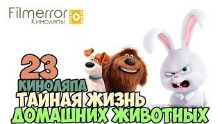 Киноляпы в мультфильме Тайная жизнь домашних животных