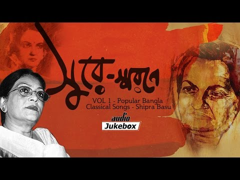 Sure Smarane Vol 1 - Popular Bangla Classical Songs - Shipra Basu