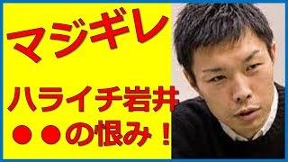 【関連動画】 腐り芸人ハライチ 岩井が教えるオトナ鍋① バナナマンにお...