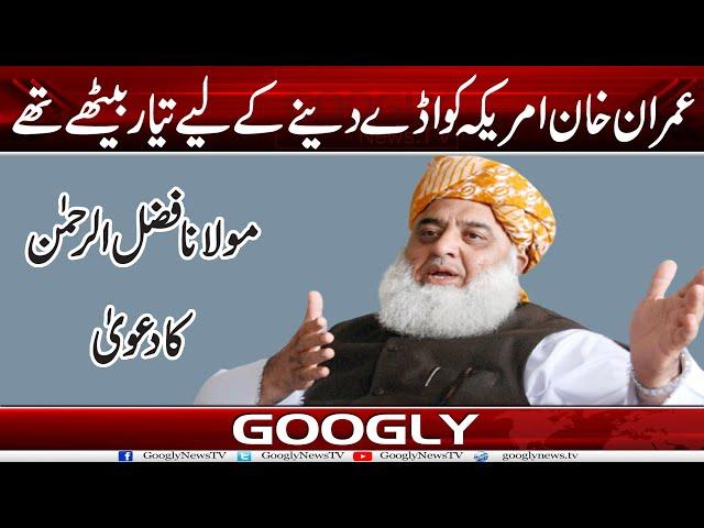Imran Khan america Ko adday Dainay Kai Liyay Tayyar Baithay Thay : Maulana Fazl | Googly News TV