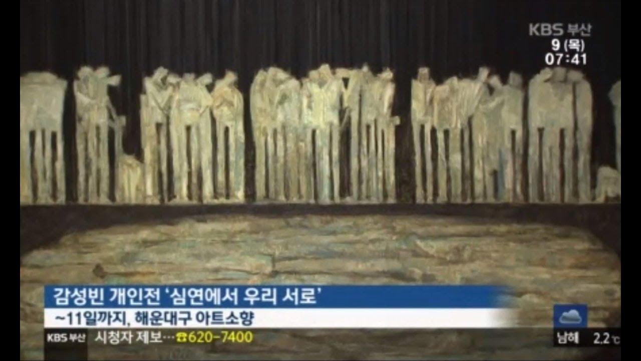 2020 01 09 KBS NEWS - Abyss