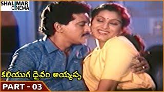 Kaliyuga Daivam Ayyappa Movie || Part 03/12 || Pandian || Shalimarcinema