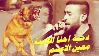 احنا الهيبة من الله معين الاعسسم دحيةة فش زيهااا نااار العزف المطلوب 2020