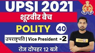 UPSI 2021    शूरवीर BATCH    UPSI Polity By Nitin Sir    Vice President  उपराष्ट्रपति PART - 2