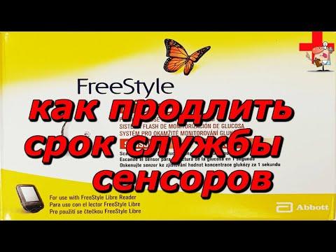 Лайф хак для сенсоров FreeStyle Libre