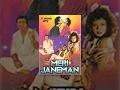 Meri Janeman      Bollywood Hindi Full Movie