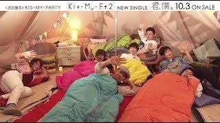 Kis-My-Ft2 最新シングル「君、僕。」が10月3日に発売! サブタイトルが...