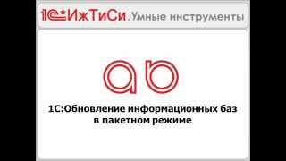 Демо-видео «1С:Обновление информационных баз в пакетном режиме»