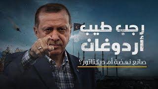 رجب طيب أردوغان.. صانع نهضة أم ديكتاتور؟