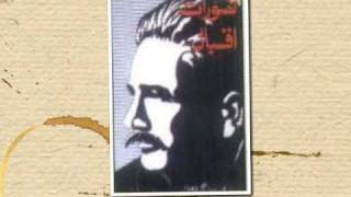 Kalam e Iqbal (Tasveer e dard) - Nahi Minnat kash-e-taab-e-shuneedan dastaN