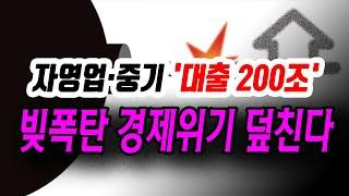 [정완진TV]자영업·중기 '대출 200조'…