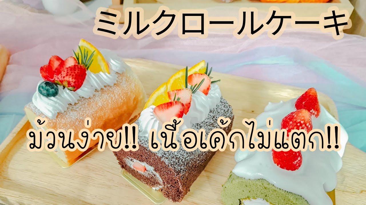 ม้วนเค้กโรลและตกแต่งเค้กโรลแบบง่ายๆ