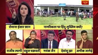 Samvidhan Ki Shapath: Politicizing Assam's NRC Draft To Develop New Ground For 2019 Elections?