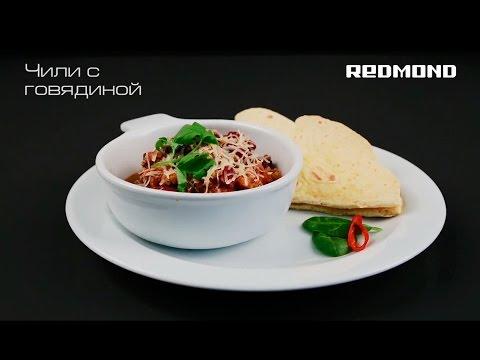 Чили с говядиной в мультиварке-скороварке REDMOND RMC-PM190.  Рецепт для мультиварки
