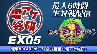 【電アケ総研EX05】LoVRe:3最大6時間耐久生対戦グランドスラムするまで帰れま10? (4回目)