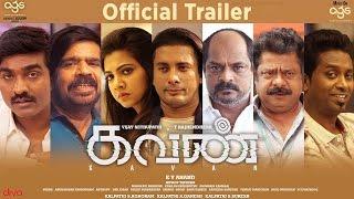 Kavan - Official Trailer | K V Anand 🎬  கவண் - முன்னோட்டம் | கே வி ஆனந்த்
