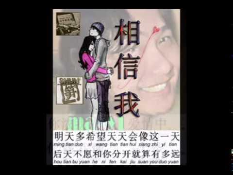 相信我 (Xiang Xin Wo) - 蚂蚁 (Ma Yi)