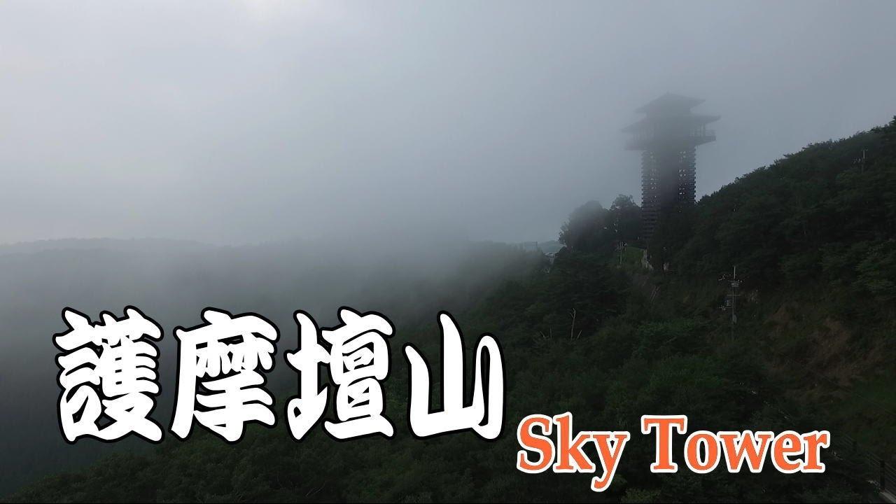 タワー スカイ ライブ カメラ ごま さん