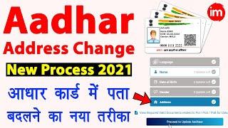 Update Address in Aadhar Card 2021 - aadhar me address kaise change kare | aadhar update kaise kare