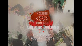 College Bigg Boss| Full Movie 2018 | Heart Throbs| Dance| Love|College Life| Mcet| Pollachi