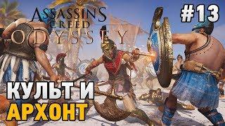 Assassins Creed Odyssey #13 Культ и Архонт